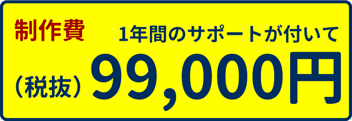 ワンズアクションweb制作の料金